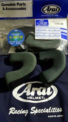 日本原裝Arai SZ-Ram4 冷乾型內裝 冷乾內襯 SZ-G SZ-Ram3 SZ-M SZ-F 兩頰內襯 升級使用