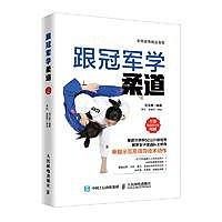 99【運動 體育】跟冠軍學柔道 全彩圖解視頻學習版