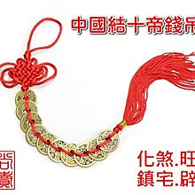 【喬尚拍賣】十帝錢吊飾【長串】開運/招財/化煞/避邪