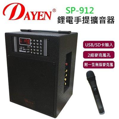 「小巫的店」實體店面*(SP-912)Dayen手提擴音器(手握) 含USB 座.內置鋰電池.隨身輕巧!開學價3280