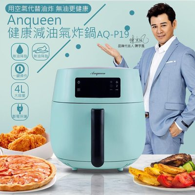 【ANQUEEN】 健康減油氣炸鍋 料理鍋 蒸煮鍋 電鍋 AQ-P19 陳宇風代言【JC科技】