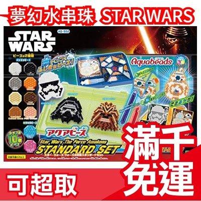 STAR WARS日本 EPOCH夢幻星星水串珠 創意DIY玩具 手做 DISNEY聯名款 生日禮物 ❤JP Plus+