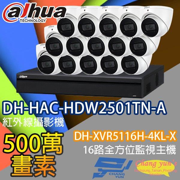 監視器組合 16路15鏡 DH-XVR5116H-4KL-X 大華 DH-HAC-HDW2501TN-A 500萬畫素