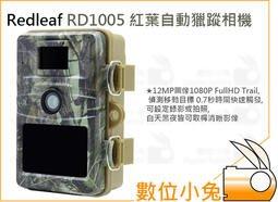 數位小兔【Redleaf RD1005 紅葉自動獵蹤相機】公司貨 隱藏相機 打鳥 賞鳥 戶外攝影 叢林 野外