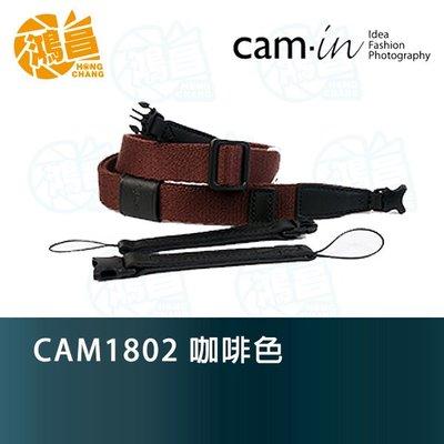 【鴻昌】CAM-in CAM1802 (咖啡色) 細繩織帶系列 可調式相機肩帶 背帶 澄翰公司貨