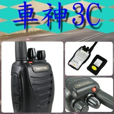 《實體店面》YANTON T-2699 全新業務型 無線電對講機 T2699 ~超輕巧 調頻 收音機 監聽