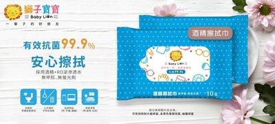 ☆YoYo 3C☆現貨【酒精抗菌濕巾】酒精抗菌擦拭巾 10抽/包(一箱48包)