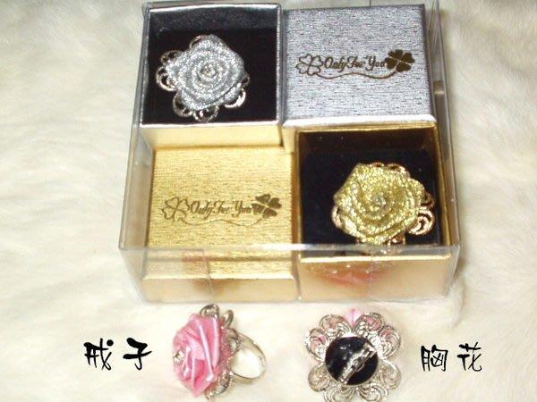 B. & W. world *美美的花飾*R13222*幸福玫瑰花系列*胸花、戒子*禮品組合*點亮您我的生活