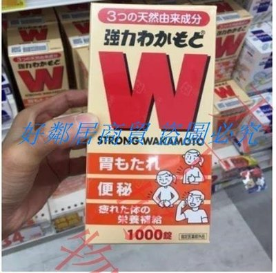 【好鄰居商貿】本小S推薦帶回 WAKAMOTO若素若元腸胃錠W300 粒 益生菌 消化 酵素*/UYS