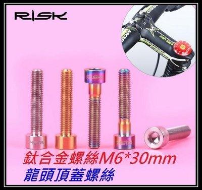 盛恩單車 RISK TC4鈦合金M6*30mm/鈦螺絲/鈦合金螺絲/M6×30mm