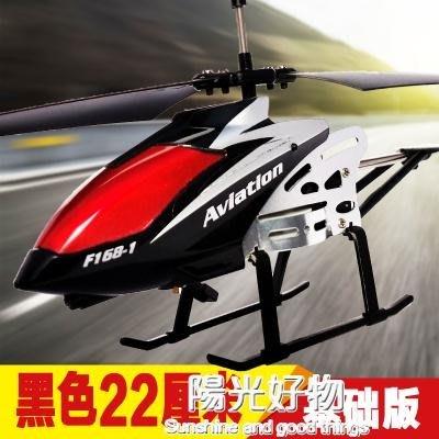 遙控飛機玩具3-6歲男孩子耐摔直升機充電兒童十歲直升飛機超大號  NMS全館免運