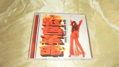 歐陽菲菲 *** 紅色革命 ***二手CD (標多少賣多少)  B036