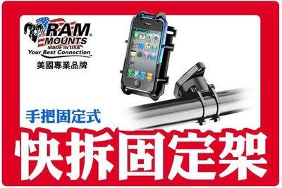 *PaPa購*【機車 / 自行車專用】RAM MOUNT 快拆式固定架 PDA 手機 iPHONE 三星SONY