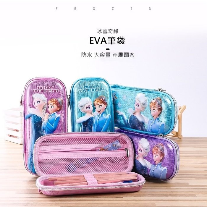 FuNFang_冰雪奇緣EVA防水材質拉鏈鉛筆盒 筆袋