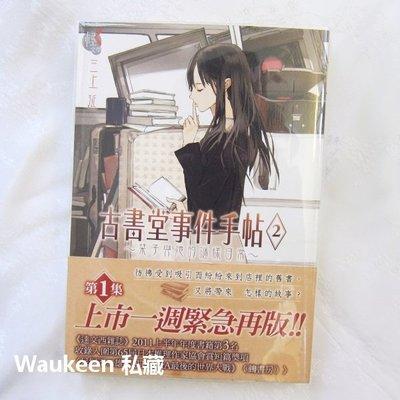 古書堂事件手帖2 栞子與她的謎樣日常 三上延 En Mikami 發條橘子 A Clockwork Orange 電視原