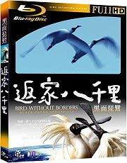 河馬音像~BD=返家八千里:黑面琵鷺~全新正版(藍光)_起標價=直購價