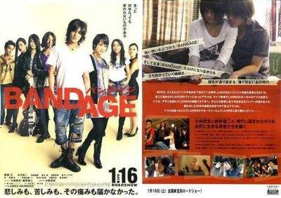 KAT-TUN 赤西仁 BANDAGE 日本原版宣傳單-A
