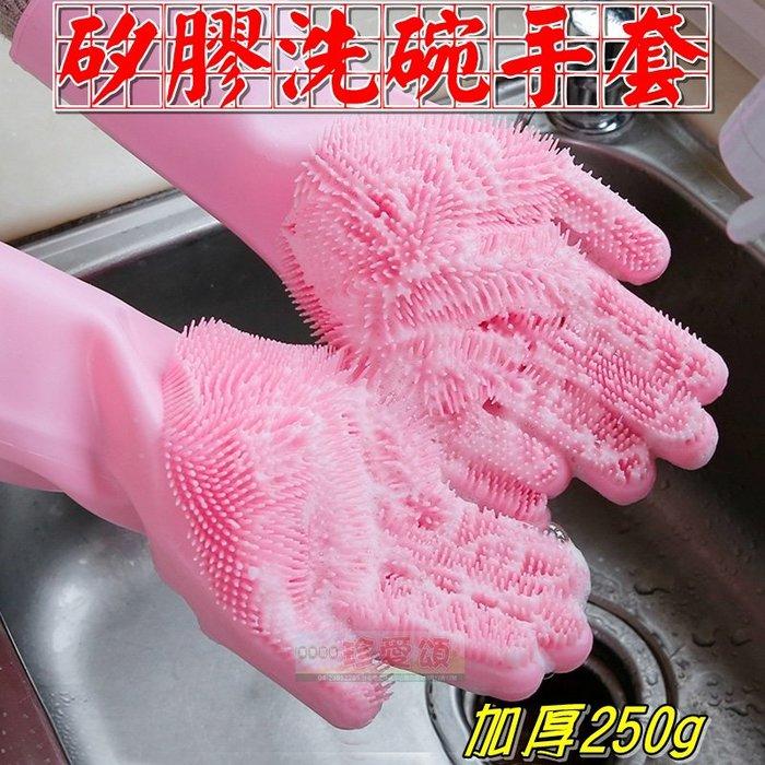 【珍愛頌】F073 加厚矽膠洗碗手套 洗碗神器 矽膠手套 魔術手套 廚房清潔手套 萬用手套 隔熱手套刷 洗碗手套刷 禮物