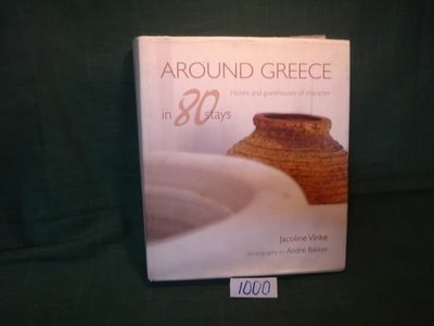 【愛悅二手書坊 19-53】AROUND GREECE in 80 stays