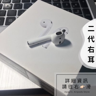 [二代 右耳 雙北可面交]原廠 二手 全新 AirPods1 AirPod 1代 Apple原廠充電線 單耳 單邊