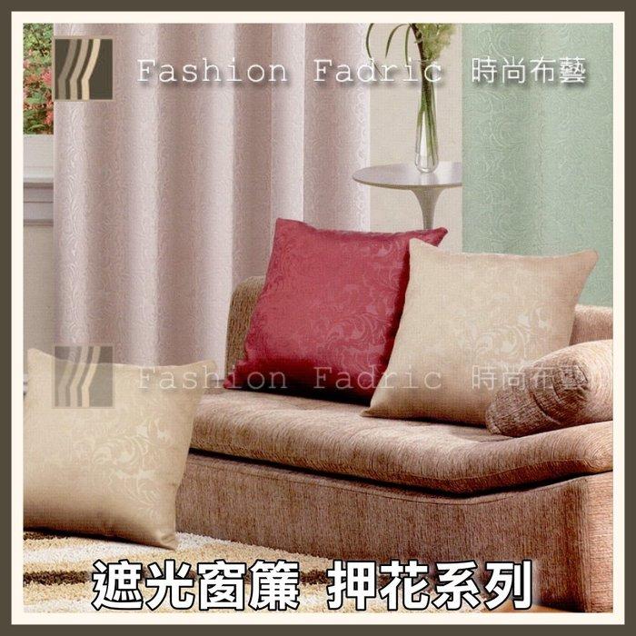 遮光窗簾 (霧面壓花) 素色系列 (TW1588) 遮光約80-90%