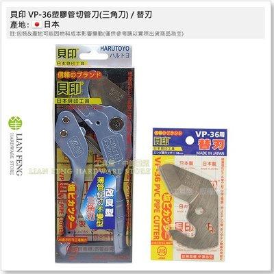 【工具屋】*含稅* 貝印 VP-36塑膠管切管刀(三角刀) / 替刃 套裝組 36mm 水管剪 平刃