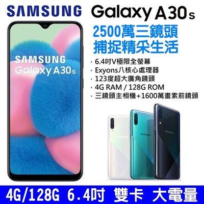 《網樂GO》SAMSUNG A30s 128G 4G 雙卡雙待 6.4吋 大螢幕 大電量 三鏡頭 NFC 雙卡手機 快充