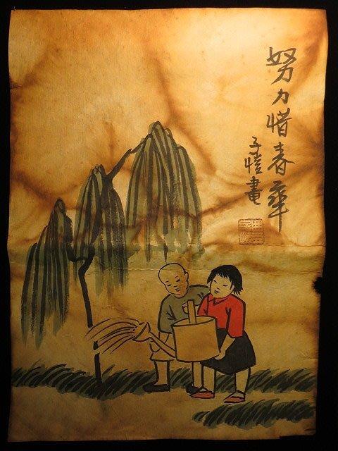 【 金王記拍寶網 】S839. 中國近代美術教育家 豐子愷 款 手繪書畫 手稿一張 罕見稀少~