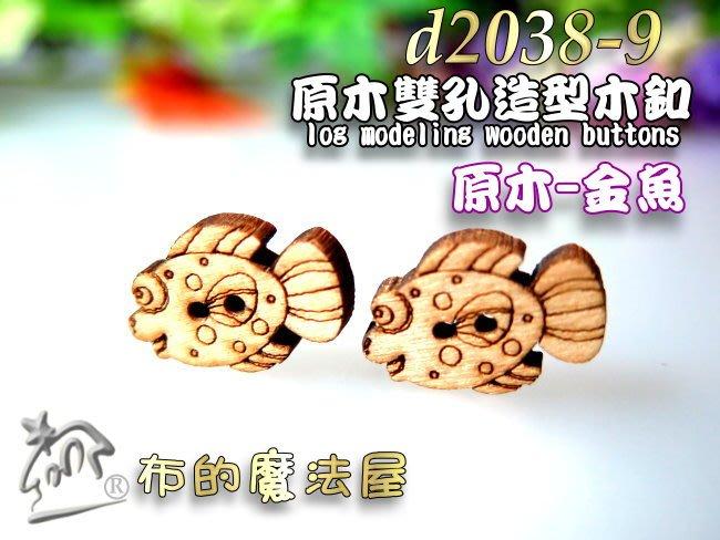 【布的魔法屋】d2038-9原木色2入組可愛金魚雙孔造型木釦(原木扣裝飾釦,可愛動物造形釦,拼布釦子動物木釦,動物釦子)