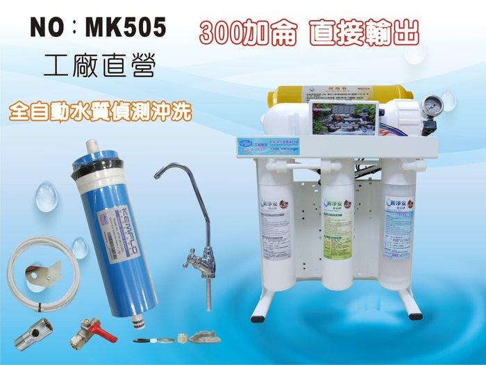 【龍門淨水】300G直接輸出 RO純水機 腳架 DIY二代快拆濾心 省時 商用 餐飲(MK505)