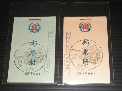 【愛郵者】經典台郵..47年 中華民國...