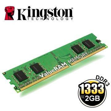 金士頓 創見 威剛 DDR3 1333 2G 2GB 1600 4G 4GB 8G 8GB  十銓 美光 終身保固 參考