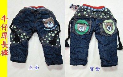 //紫綾坊//寒冬款【B204】牛仔厚長褲 有鋪棉 辮子款 適合1-4歲小孩