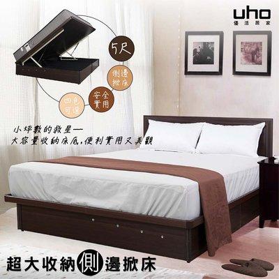 床底【UHO】超大收納側邊掀床-5尺雙人