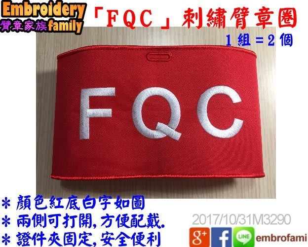 ※embrofami現貨※公司工廠電子廠食品廠FQC最終產品檢驗臂章圈/袖圈/環臂臂章(2個=500元)