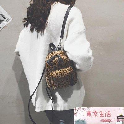 後背包-撞色豹紋雙肩包女新款韓版個性中學生包時尚書包斑馬條紋背包【東京生活】
