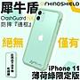[免運] 犀牛盾 iPhone 11 XR Crash Guard N...
