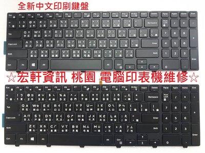 ☆宏軒資訊 桃園 電腦印表機維修☆戴爾 Dell 3565 P39 P39F P51 P51F M5555  中文 鍵盤