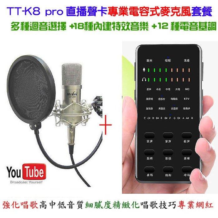 18種特效 買中振膜 非一般小振膜 收音更佳 TT-K8 pro直播聲卡up890電容式麥克風+防噴網支架送166種音效