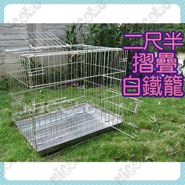 *Nicole寵物*2.5尺白鐵摺疊狗籠《新品促銷》二尺半,不銹鋼,白鐵托盤,側開雙門,抽屜式,狗窩,狗屋,睡窩,米格魯