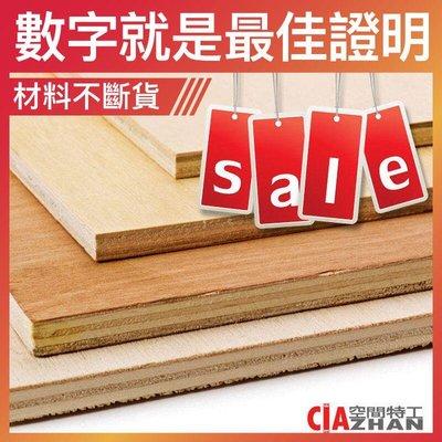 【代客裁切】木心夾板 木心板 夾板 合板 合板鹿角蕨上板 手工藝 實木木材 木板 板子 裁板 OSB板 空間特工