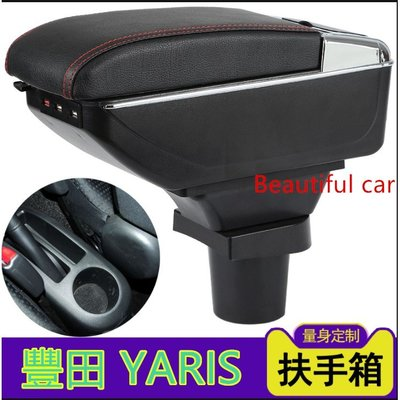 豐田 Toyota Yaris 小鴨 專用皮革手扶箱 扶手箱 車用扶手 免打孔中央手扶箱 收納盒 置物盒 手扶箱 車杯