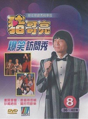 <<影音風暴>>(訪問秀1201)豬哥亮爆笑訪問秀 第八套 DVD 第36-40集 豬哥亮(下標即賣)22