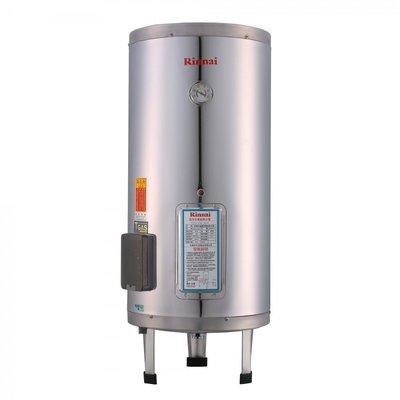 《振勝網》林內牌 REH-2064 20加侖 儲熱式電熱水器 / 落地式