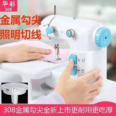 618購物節~全自動縫紉機多功能小型吃厚家用迷你電動縫紉機金屬勾尖老式衣車