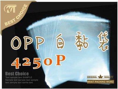 (另享88折方案) 含稅【OPP自粘袋 4250P】衣物.包包玩偶適用-另有多尺寸自黏袋.包裝材料.DM