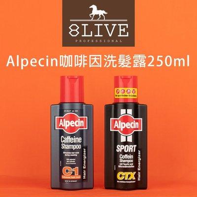 Alpecin 咖啡因洗髮露 C1/CTX 德國原裝進口 250ml 完整中文標籤 【8Live】