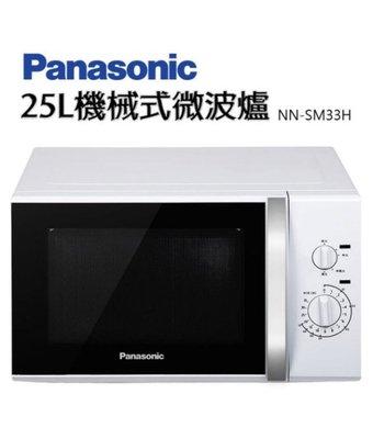 【Panasonic 國際牌】25L機械式微波爐(NN-SM33H)