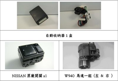 金強車業 日產NISSAN ROGUE 2008-2014  電動收折 電折改裝組   電動摺疊馬達 免運費