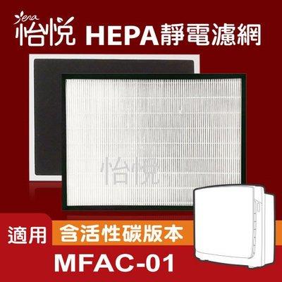 (單片賣場)【怡悅HEPA濾網】適用3m 淨呼吸 超優淨空氣清淨機(與MFAC-01F同規格)